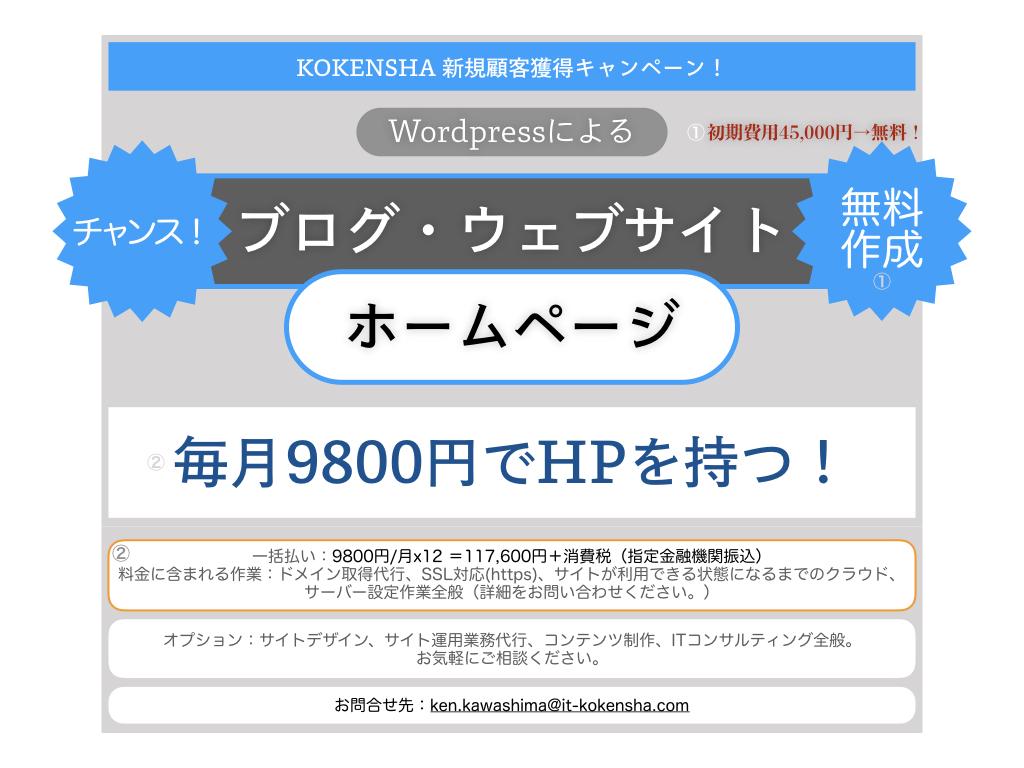 Wordpress サイト無料構築