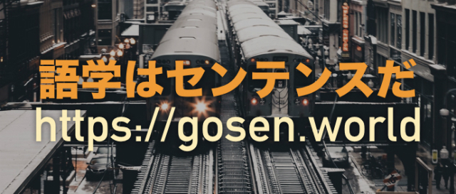 gosen.world